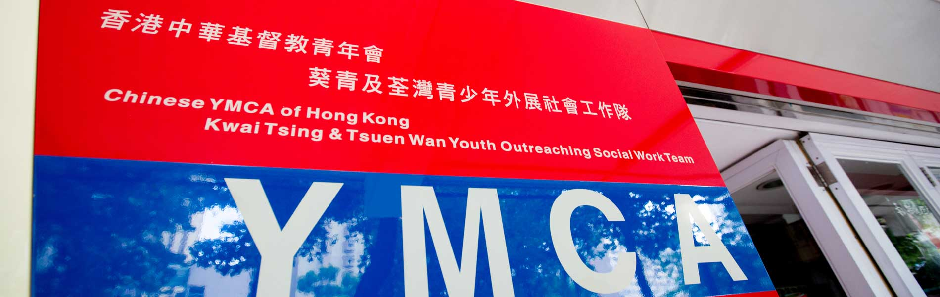 Kwai Tsing & Tsuen Wan Youth Outreaching Social Work Team Photo